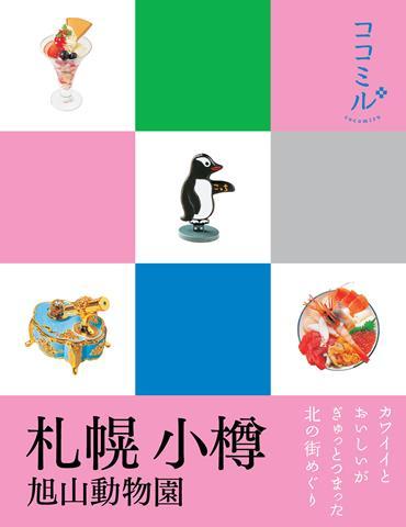ココミル 札幌 小樽 旭山動物園(2020年版)