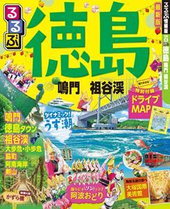 るるぶ徳島 鳴門 祖谷渓(2018年版)