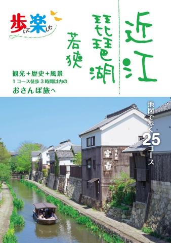 歩いて楽しむ近江 琵琶湖 若狭