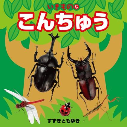 いきもの 5 こんちゅう(2018年版)