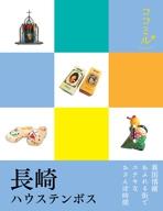 ココミル 長崎 ハウステンボス(2018年版)
