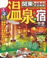 るるぶ温泉&宿 関東 信州 新潟 伊豆箱根'18