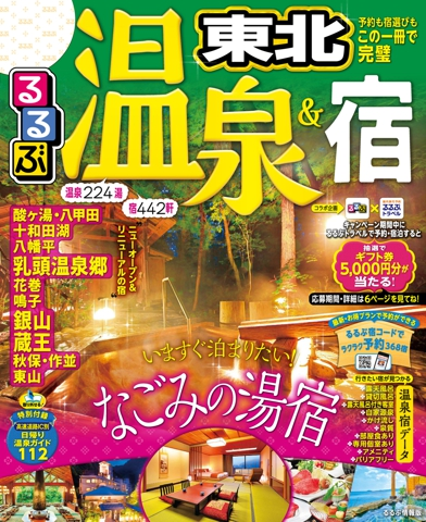 るるぶ温泉&宿 東北(2018年版)