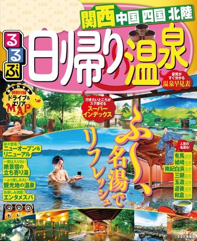 るるぶ日帰り温泉 関西 中国 四国 北陸(2018年版)
