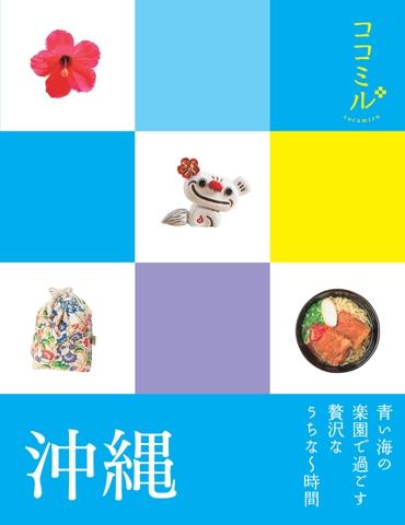 ココミル 沖縄(2018年版)