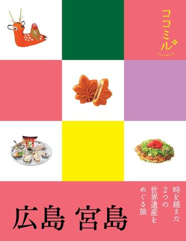 ココミル 広島 宮島(2018年版)