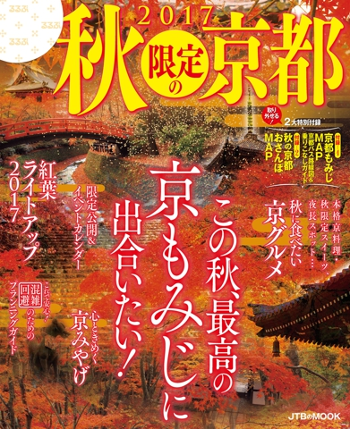 2017 秋限定の京都