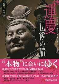 運慶×仏像の旅