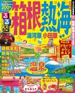 るるぶ箱根 熱海 湯河原 小田原(2018年版)
