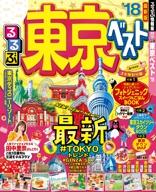 るるぶ東京ベスト'18
