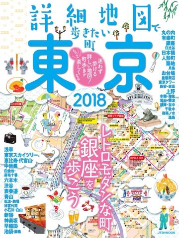 詳細地図で歩きたい町 東京 2018