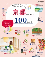 京都でしたい100のこと(2018年版)