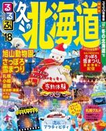 るるぶ冬の北海道'18
