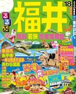 るるぶ福井 越前 若狭 恐竜博物館'18