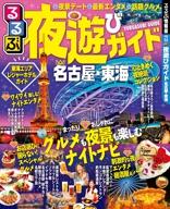 るるぶ夜遊びガイド 名古屋・東海(2018年版)