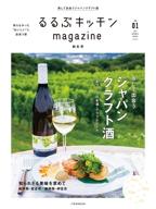 るるぶキッチンmagazine 秋冬号