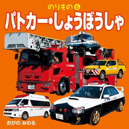 のりもの6 パトカー・しょうぼうしゃ(2018年版)