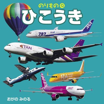 のりもの9 ひこうき(2018年版)