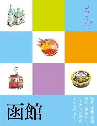 ココミル 函館(2018年版)