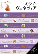 ララチッタ ミラノ・ヴェネツィア(2018年版)