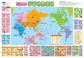 小学中学年 学習世界地図