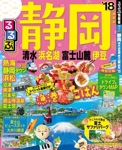 るるぶ静岡 清水 浜名湖 富士山麓 伊豆'18