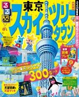るるぶ東京スカイツリータウン(R)