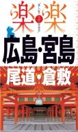 楽楽 広島・宮島・尾道・倉敷(2018年版)