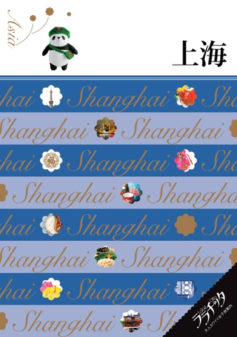 ララチッタ 上海(2018年版)