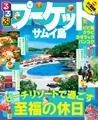 るるぶプーケット サムイ島