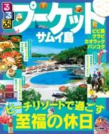 るるぶプーケット サムイ島(2018年版)