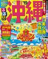 るるぶ沖縄19