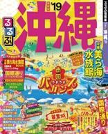 るるぶ沖縄'19