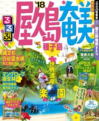 るるぶ屋久島 奄美 種子島'18