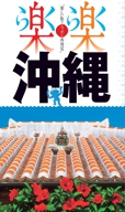 楽楽 沖縄(2018年版)