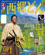 NHK大河ドラマスペシャル るるぶ 西郷どん