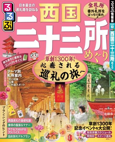 るるぶ西国三十三所めぐり(2018年版)