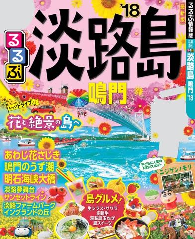 るるぶ淡路島 鳴門'18
