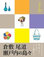 ココミル 倉敷 尾道 瀬戸内の島々(2018年版)
