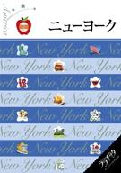 ララチッタ ニューヨーク(2018年版)