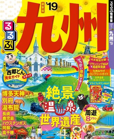 るるぶ九州'19