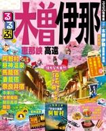 るるぶ木曽 伊那 恵那峡 高遠(2019年版)