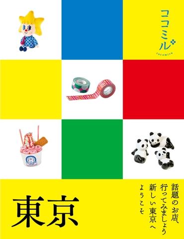 ココミル 東京(2019年版)