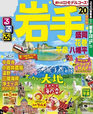 るるぶ岩手 盛岡 花巻 平泉 八幡平'20