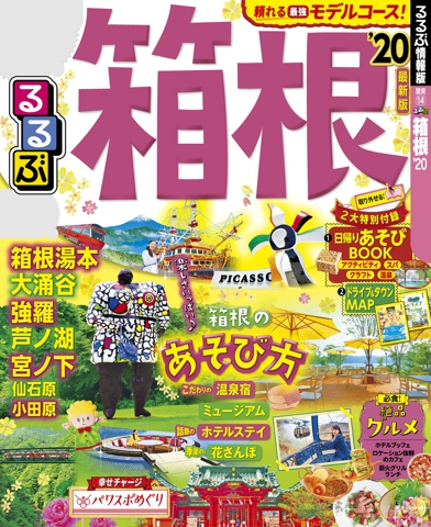 るるぶ箱根'20