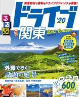 るるぶドライブ関東ベストコース'20