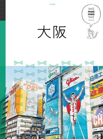 マニマニ 大阪(2020年版)