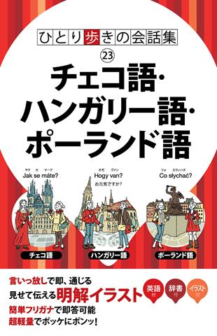 ひとり歩きの会話集 チェコ語・ハンガリー語・ポーランド語(2020年版)