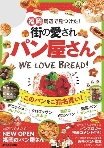 福岡周辺で見つけた! 街の愛されパン屋さん