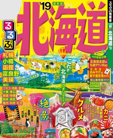 るるぶ北海道'19